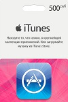 Apple iTunes, App Store 500RUB Gift Card RUSSIA