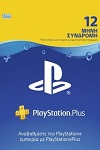 Sony Playstation Plus 12 Month Subscription Greece